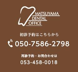 松山デンタルオフィス | 初診予約:050-7586-2798 再診・その他:053-458-0018